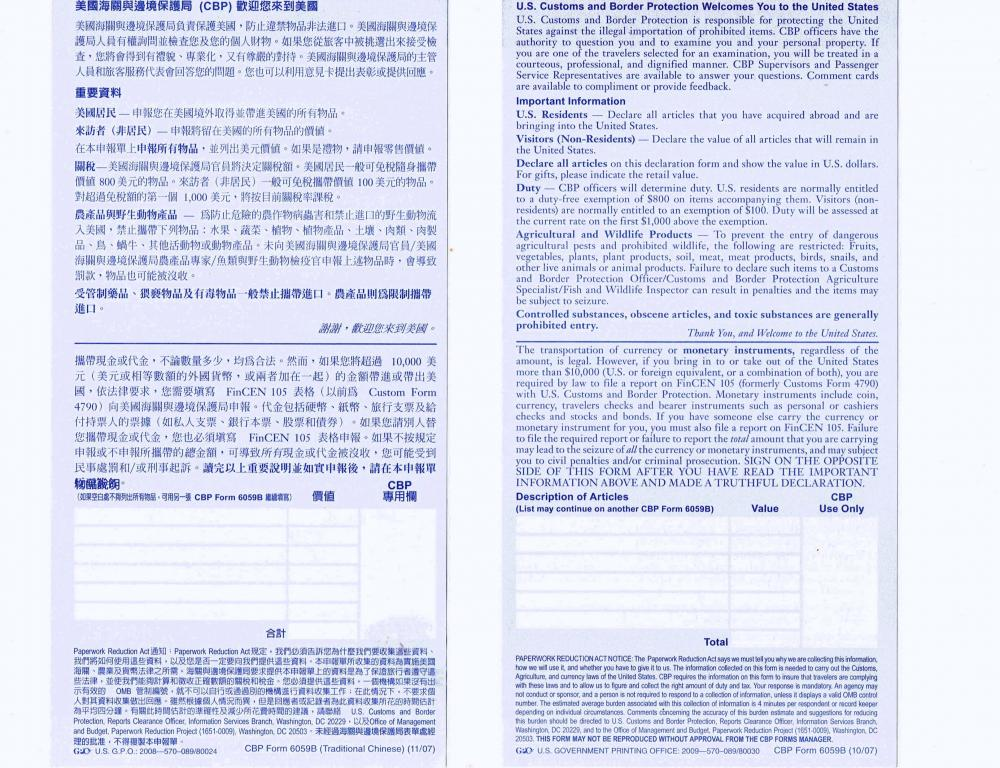 i-94样表和海关报关样表: photocopies of i-94 and customs declaration